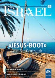 Nachrichten aus Israel – Juni 2017-thumbnail