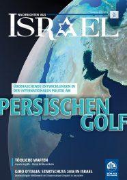 Nachrichten aus Israel – Dezember 2017-thumbnail
